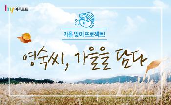 한국야쿠르트 9월 이벤트, 가을맞이 프로젝트! 영숙씨, 가을을 담다