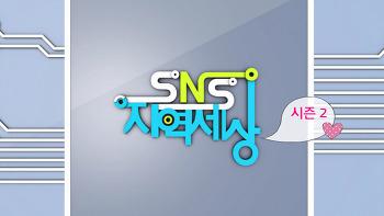 <SNS 지역세상> 시즌 2 참여 안내