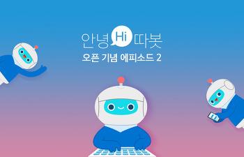 """삼성생명 챗봇 2차 론칭 이벤트 """"심심해""""를 외쳐줘!"""
