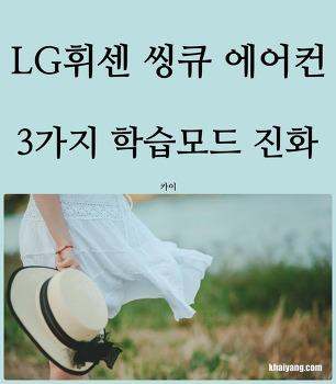 LG 휘센 씽큐 스탠드 에어컨, 3가지 학습모드로 진화