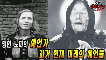 맹인 노파의 예언가 '바바 반가' 그녀의 과거 현재 미래의 예언들