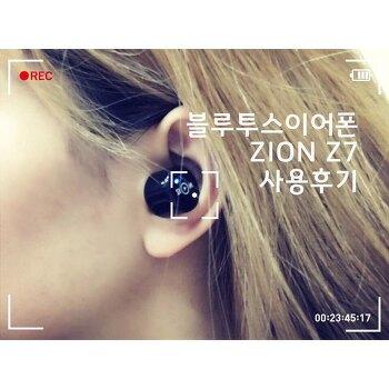 블루투스 무선 이어폰(ZION Z7) 사용후기