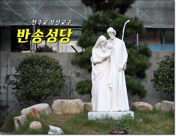 [천주교 부산교구] 반송성당 (미사시간, 홈페이지, 주소)