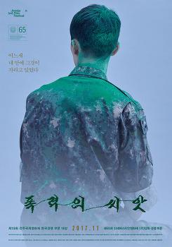 <폭력의 씨앗> 상영일정 & 인디토크