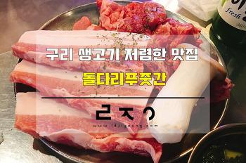 구리 생고기 저렴한 맛집 : 돌다리푸줏간