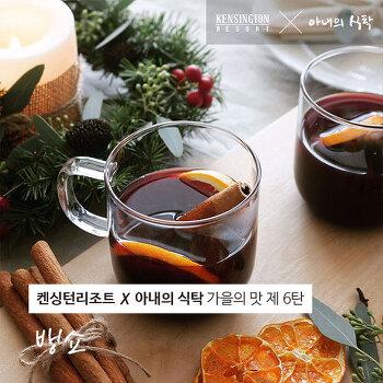 [맛있는여행]켄싱턴리조트 Χ 아내의 식탁 가을의 맛 6탄