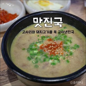 [해운대 장산역] 부산명물 고사리 고깃국 '맛진국'