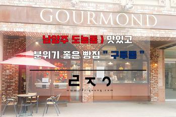 남양주 도농동) 맛있고 분위기 좋은 빵집 '구루몽'