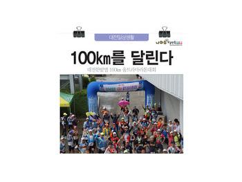 마라톤의 왕을 뽑아라! 제13회 대전한밭벌 울트라 마라톤 대회