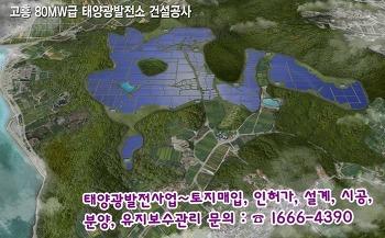 태양광발전소 분양 ☞ 전남 고흥 대서 태양광발전소 분양가 인상 안내~*