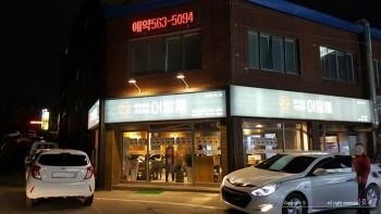 [소시남의 부동산] 천안 신부동, 식당자리 임대
