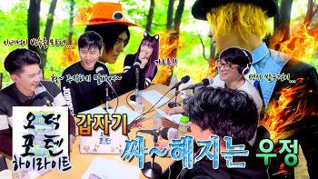 오덕포텐 69화 하이라이트 영상 '갑자기 싸~해지는 우정'