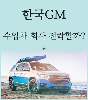 한국GM, 수입차 회사로 전락할까?