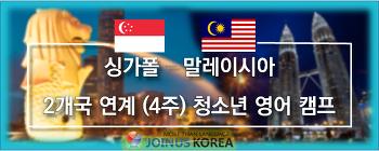 [모집 중📢] 싱가폴 & 말레이시아 2개국 연계 명문사립 특별반 영어캠프 2018 07월 21일~08월 17일 (4주) - 6/10 마감