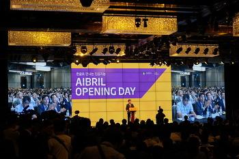 인공지능 대중화 시대를 선언하다! AIBRIL OPENING DAY 행사 현장 스케치