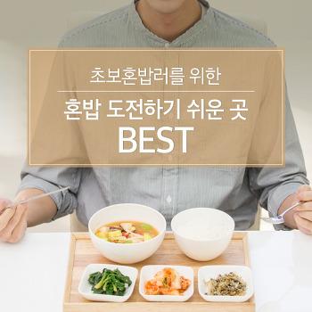 초보혼밥러를 위한 혼밥 도전하기 쉬운 곳 BEST