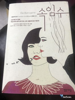 [속임수] 샤를로테링크 장편범죄스릴러소설! 완전 재밌어요^^