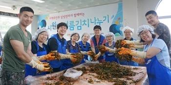 삼성 디지털시티의 <시원한 여름김치 나누기>