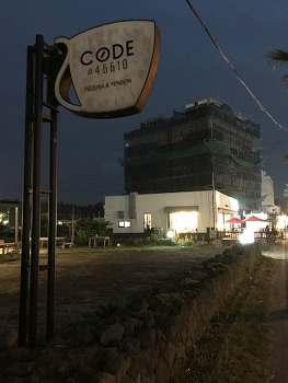 협재 해변에서 CODE#46610 피자 즐겨보기