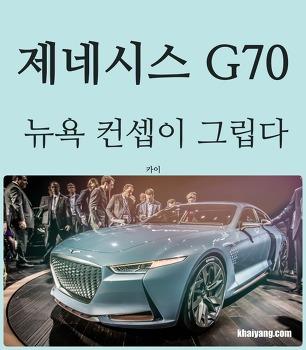 공개된 제네시스 G70, 뉴욕 컨셉이 그리운 이유