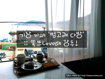 기장 카페 '범고래 다방' :: 쑥쓰love떼 강추!