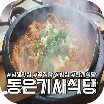 남해 맛집, 푸짐한과 집밥 같은 맛으로 승부하는 동은기사식당