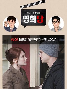 이동진, 김중혁의 '영화당' 제 100회. 영화를 위한 편안한 시간 100분