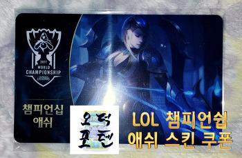 연말 동인 음악 공연 H.Va 응원 LoL굿즈 무료나눔 이벤트