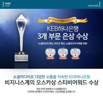KEB하나은행 2018 아시아 태평양 스티비 어워즈 3개 부문 수상 쾌거!