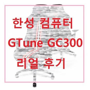 빡쳐서 적는 한성컴퓨터 게이밍의자 GTune GC300  리얼후기