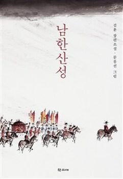 김훈 작가의 경탄스러운 글로 여러 세계와 삶을 경험하다 <남한산성>
