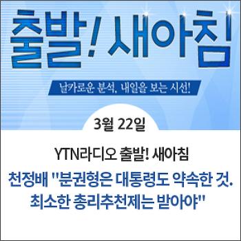 "[YTN라디오] 천정배 ""분권형은 대통령도 약속한 것. 최소한 총리추천제는 받아야"""