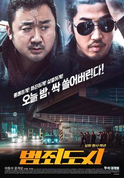 범죄도시 (THE OUTLAWS , 2017)
