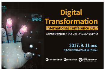 [컨퍼런스]디지털트랜스포메이션 -4차산업혁명시대에 도전과 기회 -