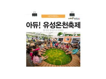 2018 유성온천축제 아듀~추억의 사진첩을 넘기며...
