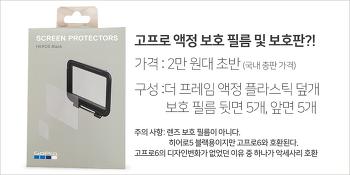 고프로 액정 보호 필름 Gopro Screen Protectors 정품 후기