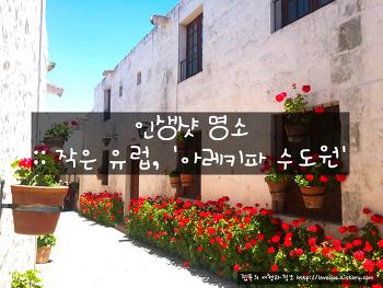 인생샷 명소 :: 작은 유럽, '아레키파 수도원'