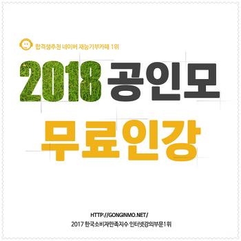 2018 유통관리사 시험일정 평화롭다