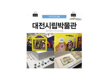 여름나들이 대전시립박물관으로 놀러와~