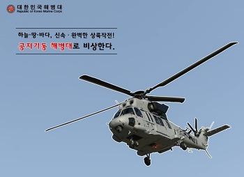 공지기동 해병대를 향한 도약, 항공단 기지건설 기공식