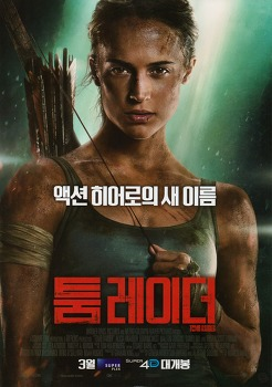툼 레이더 (Tomb Raider, 2018)