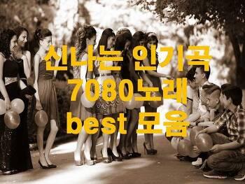 7080 노래 신나는 인기곡 best 모음