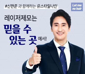 유스타일나인제모클리닉, 배우 `신현준` 홍보모델로 발탁,