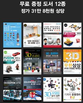 3D프린터 큐비콘 싱글 플러스 구매 이벤트