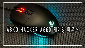 ABKO HACKER A660 게이밍 마우스