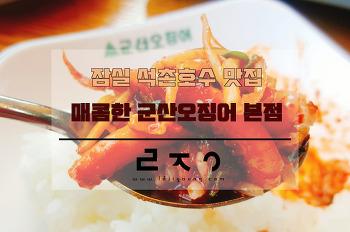 잠실 석촌호수 맛집) 매콤한 군산오징어 본점