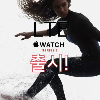 애플워치3 lte 국내 출시!