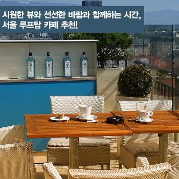 시원한 뷰와 선선한 바람과 함께하는 시간, 서울 루프탑 카페 추천!