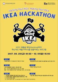 2017 이케아 해커톤 (IKEA HACKATHON) 개최 공고