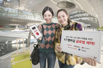 KT, 해외여행 고객을 위한 멤버십 혜택 강화